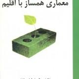 معماری همساز با اقلیم 406صفحه قطع وزیری30 هزارتومان