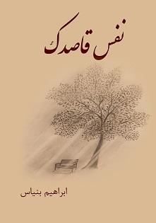 نفس قاصدک، ابراهیم بنیاس، نشر آقای کتاب، رقعی، 40 صفحه