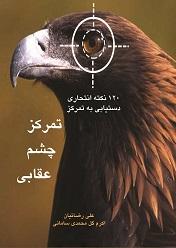 تمرکز چشم عقابی، علی رضائیان، نشر آقای کتاب، رقعی، 82 صفحه