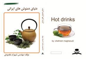دمنوش های ایرانی
